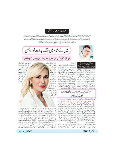 Io, testimone della Guerra in Siria - Monthly Atraaf - 2018 - page 1